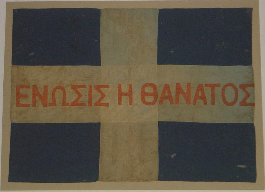 Σημαία επαναστατικού σώματος από τη Σητεία Λασιθίου, με το σύνθημα Ένωση ή Θάνατος, Ιστορικό Μουσείο Κρήτης