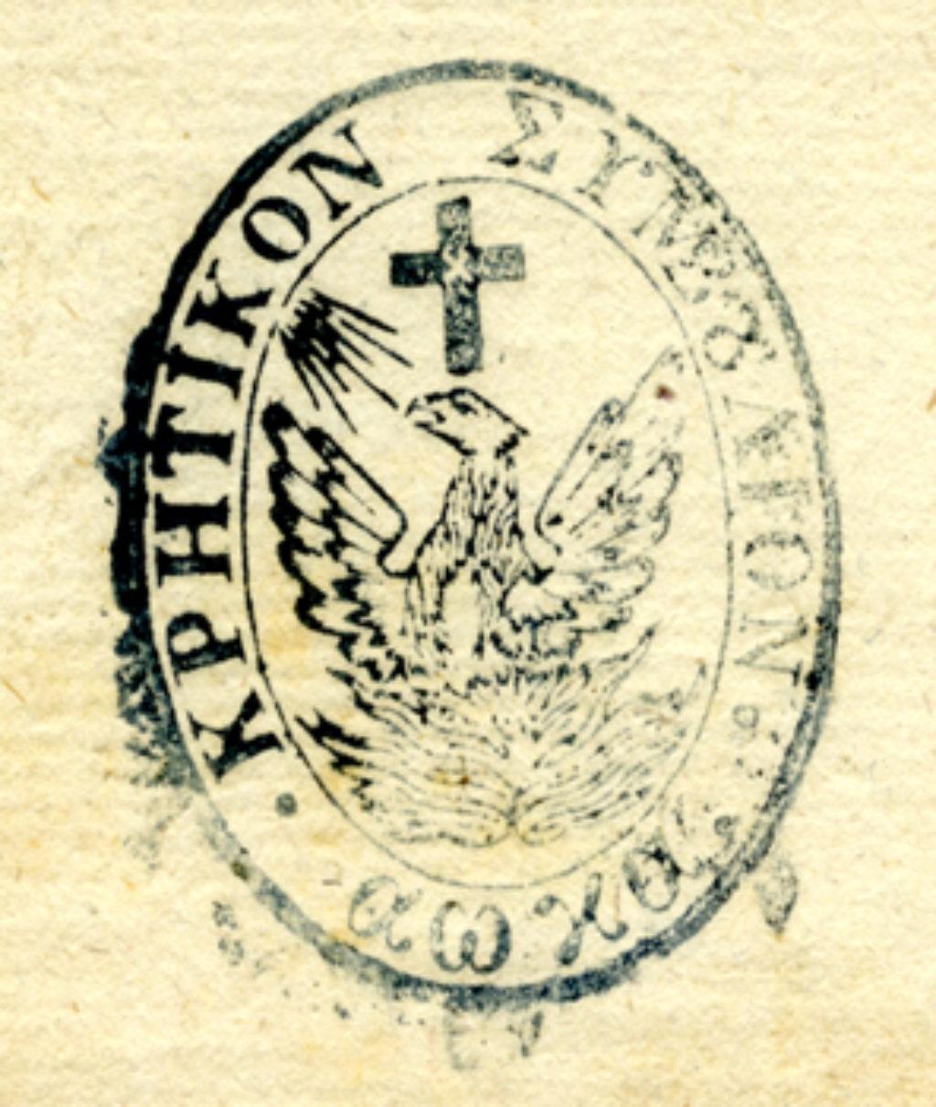Σφραγίδα του «Κρητικού Συμβουλίου»